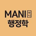 마니 행정학 icon
