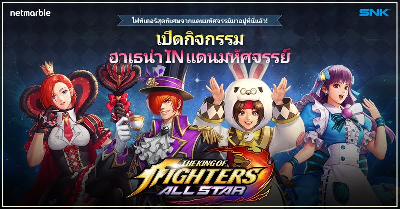 The King of Fighters Allstar อัปเดตใหม่ อลิซในแดนมหัศจรรย์