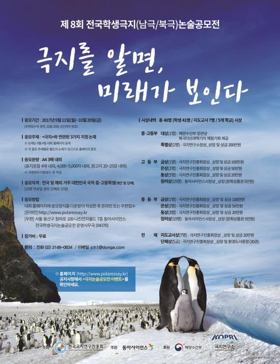 2017 전국학생극지논술공모전 포스터
