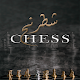Download شطرنج -Chess For PC Windows and Mac