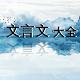 文言文大全 Download for PC Windows 10/8/7