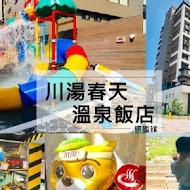 【礁溪】川湯春天溫泉飯店