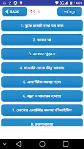 কোন রোগের কি ঔষধ বিস্তারিত সব তথ্য-Medicine Guide App Latest Version  Download For Android 2