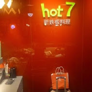 Hot 7 新鐵板料理