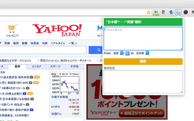 日本語←→英語 翻訳