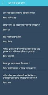 ইসলামিক কুইজ (Islamic Quiz) Screenshot