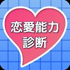 女子力&男子力向上!恋愛能力診断ゲーム モテ期到来! icon