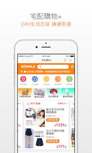 GOMAJI - 最大吃喝玩樂平台  螢幕截圖 4