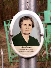 Photo: Акифьева Мария Ивановна (1926-2007)