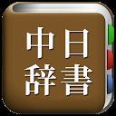 All中国語辞書, Chinese ⇔ Japanese
