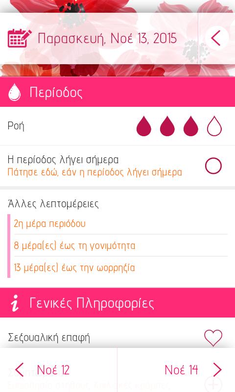 Ημερολόγιο Περιόδου - στιγμιότυπο οθόνης
