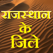 Rajasthan Districts GK Hindi