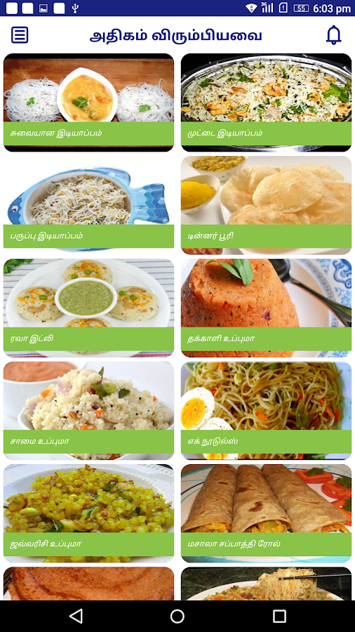 Dinner recipes tips in tamil android apps on google play dinner recipes tips in tamil screenshot forumfinder Choice Image