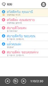 기초 태국어 screenshot 2
