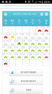 Your Home - Mikvah Calender - náhled