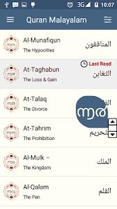 Download Quran Malayalam (ഖുർആൻ മലയാളം) APK