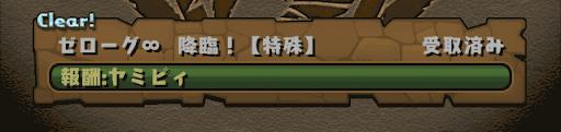 ヤミピィ-達成報酬