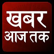 App Aaj Ki Taja Khabar : Daily Hindi News Fatafat APK for Windows Phone