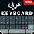 Arabic Keyboard- Arabic English keyboard file APK for Gaming PC/PS3/PS4 Smart TV