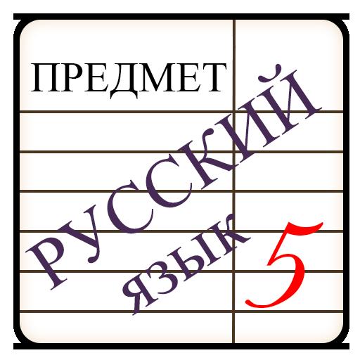 Тест по русскому языку (game)