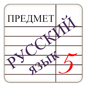 Тест по русскому языку for PC and MAC