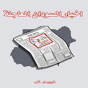 السودان الان Sudan Now- اخبار السودان، عاجل