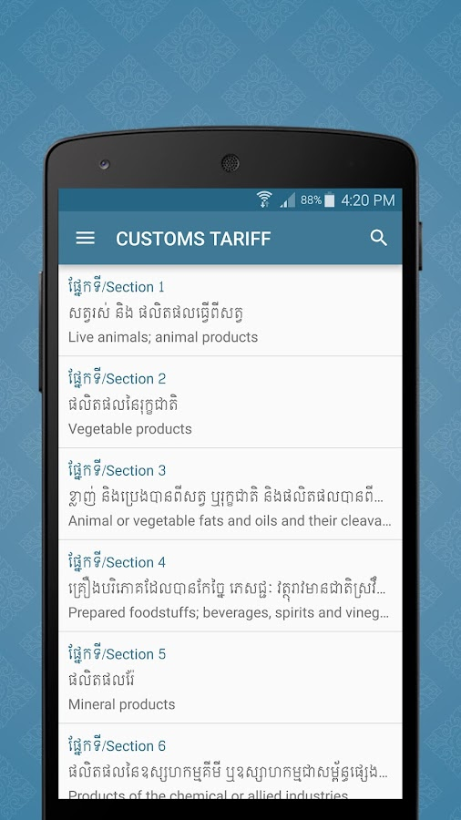 Cambodia Customs Tariff 2017- screenshot