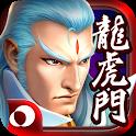 正牌龍虎門 - 薪火傳承 icon