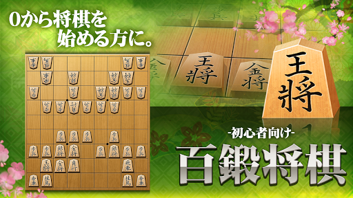 Shogi Free (Beginners) 1.0.13 DreamHackers 1