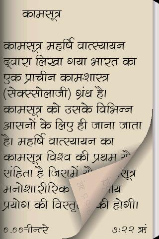 Kamasutra In Hindi Screenshot 1 Kamasutra In Hindi Screenshot 2
