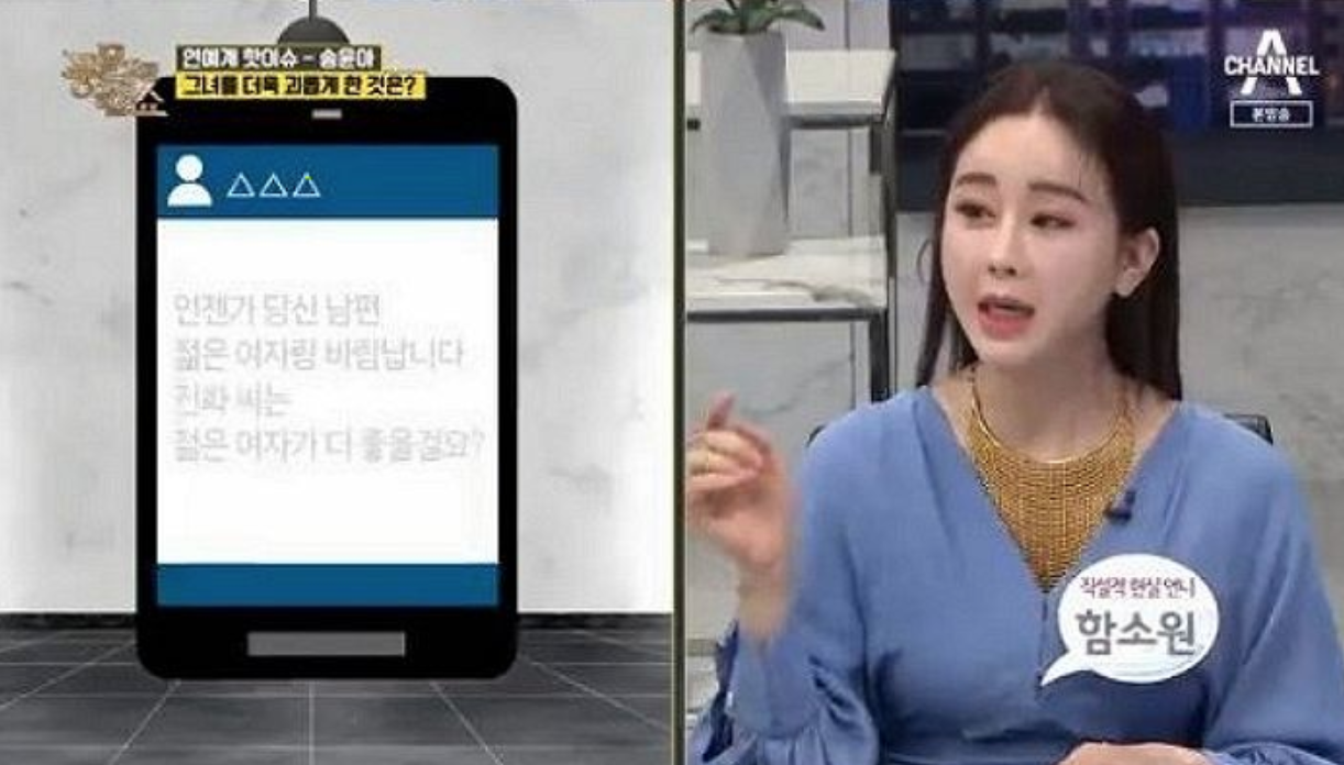 Ham So Won Confesses Malicious DMs Are Making Her Question