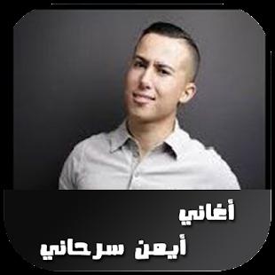 أغاني أيمن سرحاني بدون نت 2018 - náhled