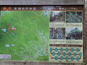 東海自然歩道の地図3