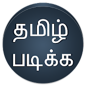 Read Tamil Font Automatic