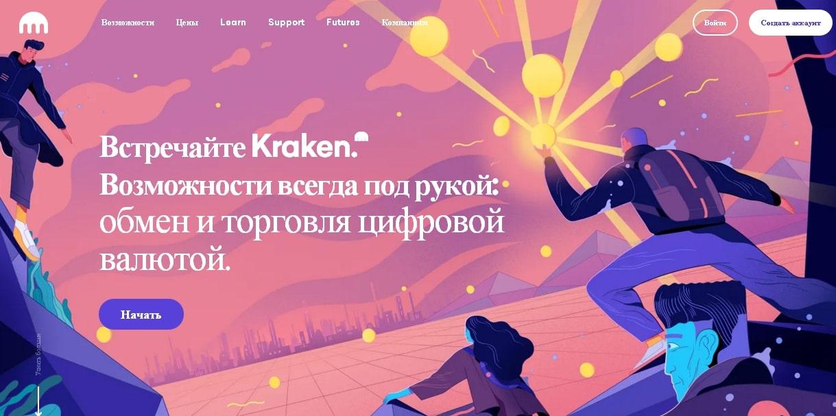 Что собой представляет Kraken: обзор условий, отзывы обзор