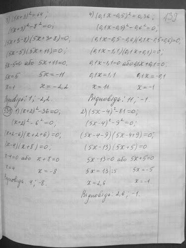 Алгебра » гдз: готовые домашние задания за 1-11 класс ответov. Net.