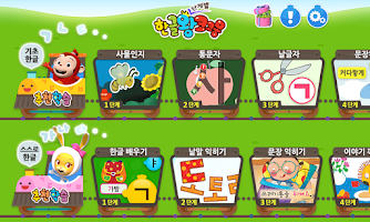 Screenshot of 한글왕 코코몽 - 유아 어린이 한글떼기 필수 앱