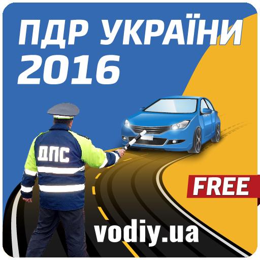 ПДР України 2016