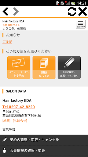 玩免費遊戲APP|下載常総市(石下)の美容室ヘアーファクトリーイイダ(IIDA) app不用錢|硬是要APP