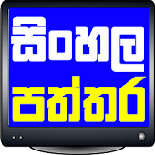 Sinhala Paththara And Gossip News (සිංහල පත්තර )