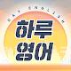 하루영어 - 무료영어공부, 쉬운영어 공부법, 생활영어 Download on Windows