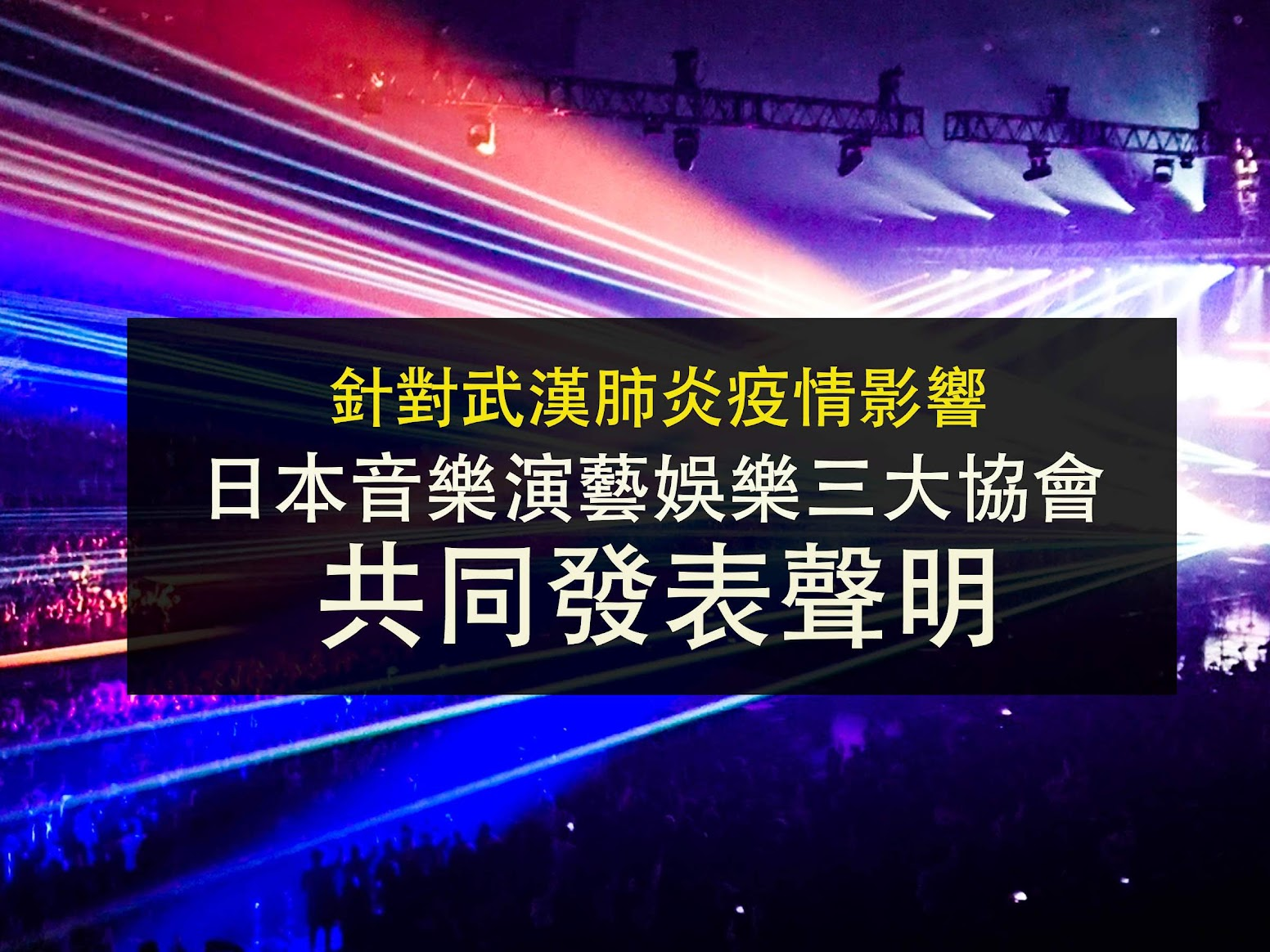 日本音樂演藝娛樂三大協會針對  武漢肺炎 (新型冠狀病毒)疫情影響 共同發表聲明