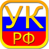Criminal Code of Russia Free