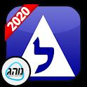 לימוד תאוריה חינם - 2020 - נוהג תיאוריה icon
