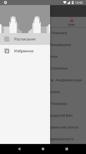 Minsk Transport - timetables android2mod screenshots 8