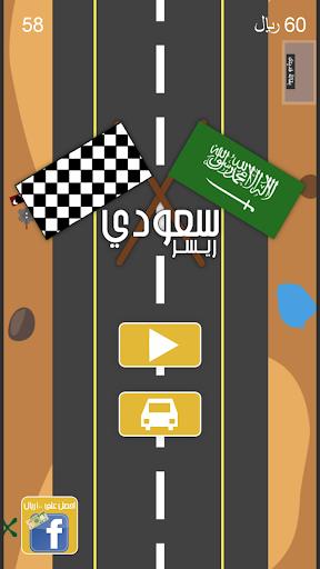 سعودي ريسر - سباق