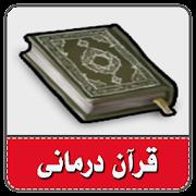 قران درمانی-حل مشکلات با قرآن