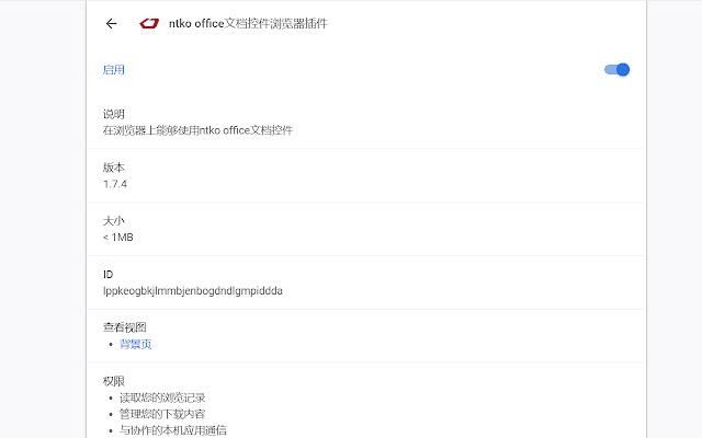 ntko office文档控件浏览器插件
