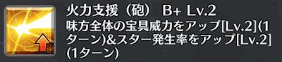 火力支援(砲)[B+]