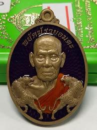 เหรียญรุ่นพยัคฆ์รวยอมตะ หลวงพ่อพัฒน์ ปุญญกาโม วัดห้วยด้วน จ.นครสวรรค์  เนื้อชนวนลงยาสีม่วง หมายเลข 450